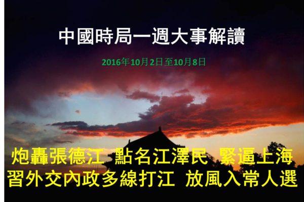 """上周(2016年10月2日至10月8日),美国国会最新报告再度关注中共活摘器官罪行。消息透露北京高层内部讨论支持美韩铲除金正恩。亲北京媒体连续炮轰张德江,再度点名江泽民。习当局推动20城市出台楼市调控政策,紧逼上海;释放""""十九大""""常委人选与政治变局信号。习当局与美韩联手,外交内政多个敏感动作直指江泽民。(大纪元合成图片)"""