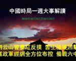 上週(2016年10月9日至10月15日),李克強訪問澳門傳遞北京「挺澳壓港」信號;江派常委劉雲山反撲,遭到習陣營強硬回擊。王岐山中紀委密集通報逾30家單位和地區的巡視反饋,震懾江派常委。習陣營在黨政軍多領域全方位布控,六中全會或醞釀政治大風暴。(大紀元合成圖片)