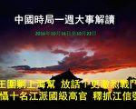上週(2016年10月16日至10月22日)是六中全會前一週,習陣營回擊江派常委劉雲山等人的反撲;密集動作震懾包括江澤民在內的至少10名國級高官;圍剿上海幫;重判江派落馬「老虎」;連續播放中紀委反腐專題片。習陣營全方位布控的同時,放話「更激烈的戰鬥」、「一抓薄,二抓周,三抓江」。(大紀元合成圖片)