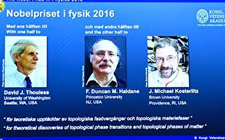 諾貝爾2016物理學桂冠 探嶄新奇異物質世界
