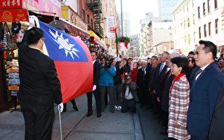 在庄严的国旗歌中,护旗手把国旗展开,青天白日红旗在众人的注目下冉冉升向中华公所的上空。 (蔡溶/大纪元)