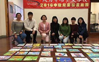 绘画比赛评委及人力中心中文学校的绘画老师们。 (人力中心中文学校提供)
