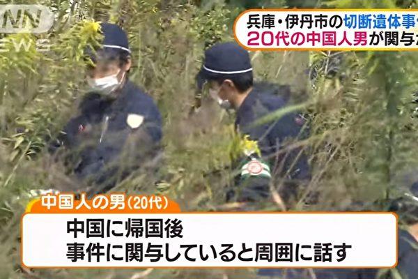 日本警方日前在河边发现多具残肢。(朝日电视截图)