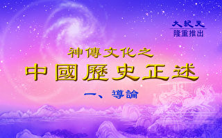 【中国历史正述】导论之一:历史正义