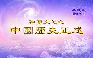 神传文化之中国历史正述。
