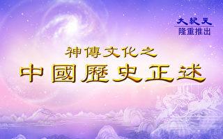 神傳文化之中國歷史正述(大紀元製圖)