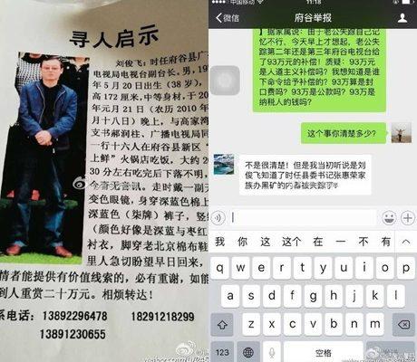 陕西省府谷县电视台副台长刘俊飞离奇失踪,家属网上悬赏求线索。(public domain)