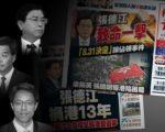 9月底以來《成報》頭版多次猛批張德江、香港特首梁振英、中聯辦張曉明等官員。(成報擷圖/大紀元合成圖)