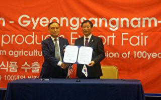9月30日,庆南农产品输出振兴协会与新唐人电视台签订协议,确定战略合作伙伴关系。(林乐予/大纪元)