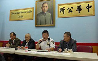 五分局局长吴铭恒(右二)通报过去一个月的华埠治安问题,各项罪案显著减少。 (蔡溶/大纪元)
