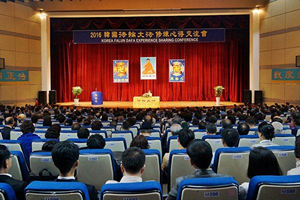 韓國法輪大法修煉心得交流會 學員談心路歷程