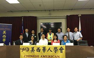 美西華人醫藥研討:自閉症與老人癡呆症