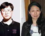 天津法轮功学员周向阳、李珊珊夫妇(明慧网)