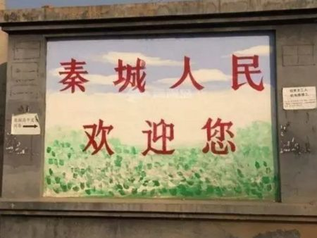 """强卫被解职后,微信出现了一篇《说强卫》的文章,配图是""""秦城人民欢迎您""""。(网络图)"""