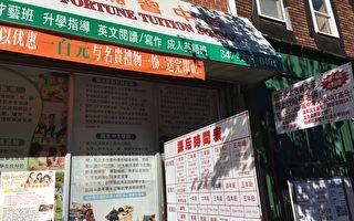 纽约华人社区随处可见华人补习班,补习内容多种多样,口号也很响。 (于佩/大纪元)