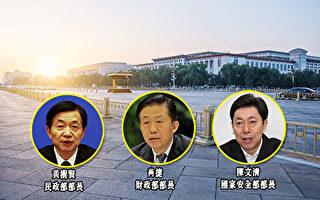 11月7日,中共国安部、民政部、监察部、财政部四大部长同日被换。(大纪元合成图)