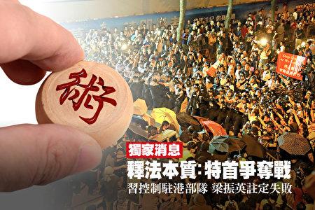 釋法風波持續升級,昨晚過千名 示威者聚集在中聯辦外抗議,與警方 爆發衝突。( 潘在殊/大紀元)