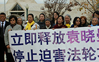 母親面臨非法庭審 兒中共使館前要求放人