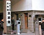 從11月初到17日,中共民政部連續「塌方」,正副部長相繼被免職,紀檢組組長被撤。(網絡圖片)