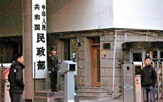 """从11月初到17日,中共民政部连续""""塌方"""",正副部长相继被免职,纪检组组长被撤。(网络图片)"""