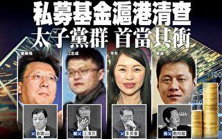 私募基金沪港清查 太子党群 首当其冲