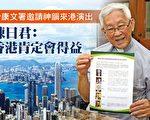 享有国际盛誉、备受港人敬重的天主教香港教区荣休主教陈日君枢机表示,期盼康文署能邀请神韵来港演出,这不仅可以让港人欣赏到中国传统文化的精华,对香港也有助益。(李逸╱大纪元)