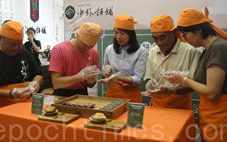 """中外饼铺庇护员工阿远(左2)与劳工局长郑素玲(左3)及来宾一同制作""""带金状元饼"""" 。(杨秋莲/大纪元)"""