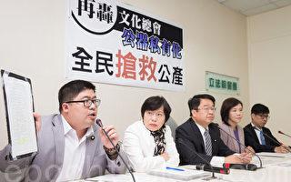 台文化总会争议 府:不应是私人俱乐部