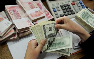 资本外流压力大 中国外汇储备降到5年最低