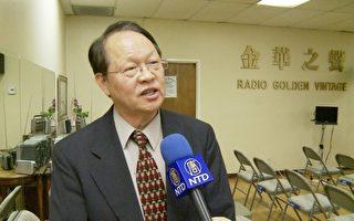 加州州立大学富乐屯分校计算机科学系教授陈君仪博士Chun-I Philip Chen 。(大纪元资料照)