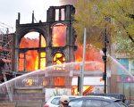 蒙特利尔唐人街发生严重火灾,百年历史建筑被焚毁。(颜永明/大纪元)