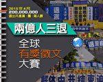 """""""两亿人三退""""全球有奖征文大赛(大纪元制图)"""