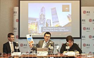 左起:仲量聯行香港商業部主管鮑雅歷、仲量聯行研究部主管馬安平、仲量聯行香港研究部港區董事鐘楚如。(余鋼/大紀元)