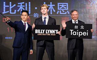 李安携新作归乡首映 率乔‧欧文与李淳亮相