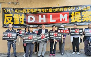 市长之友委员会在旧金山华埠士得顿街和企李街多家店外张贴了反对D、H、L、M提案的海报。(李兆祥提供)