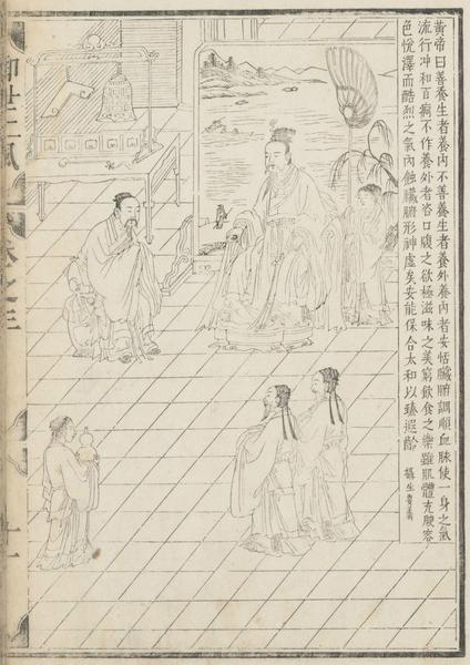 【中國歷史正述】五帝之五:垂衣裳而天下治 | 神傳文化 | 黃帝