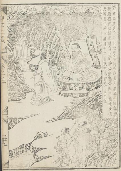 黄帝问广成子治身之要,《御世仁风》(明万历四十八年凤阳刊本)插图。(公有领域)