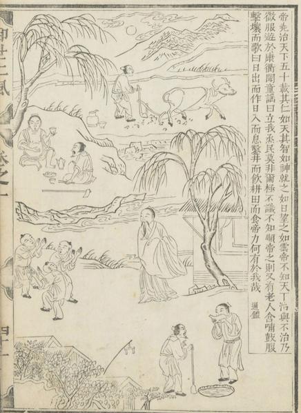 【中國歷史正述】五帝之十:堯禪帝位 | 三皇五帝 | 圍棋 | 堯帝