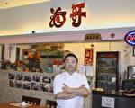 硅谷川菜馆老板郑文海。(梁博/大纪元)
