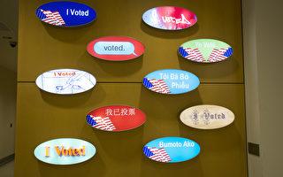 11月加州大选在即 结果举足轻重
