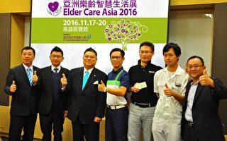 第二届亚洲乐龄智慧生活展,是台湾唯一展会合一的银发展会,即将于11月17~-20日在高雄展览馆举行。(茵康国际提供)