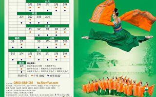 美國神韻藝術團2017台灣巡演將於2/15~3/21在台灣七大城市演岀37場。(主辦單位提供)
