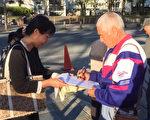 近日,日本的法轮功学员在静冈县举行把迫害元凶江泽民送上法庭的联署举报活动,得到日本民众的响应和支持。人们签名后表示要把真相资料给亲朋好友看。同时表示敬佩法轮功学员十多年揭示真相的坚韧,要一起加油,早日制止迫害。(大纪元资料图)