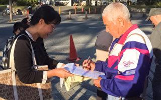 近日,日本的法輪功學員在靜岡縣舉行把迫害元凶江澤民送上法庭的聯署舉報活動,得到日本民眾的響應和支持。人們簽名後表示要把真相資料給親朋好友看。同時表示敬佩法輪功學員十多年揭示真相的堅韌,要一起加油,早日制止迫害。(大紀元資料圖)