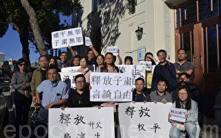 舊金山華人在中領館前抗議中共抓捕異見人士。(梁博/大紀元  )