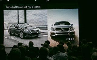 奔驰明年将在全球发表不少10种的插电混合动力车款。(曹景哲/大纪元)