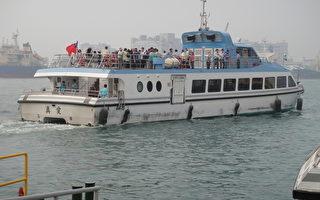 游客搭轻轨到新光码头,可转渡轮至旗津,11月正式复航。(高雄市交通局提供)