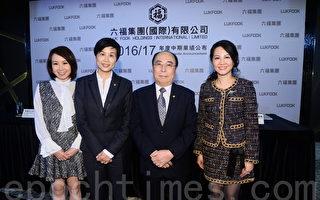六福集团24日公布,截至9月底中期盈利4.29亿元,按年跌7.42%。(宋祥龙/大纪元)