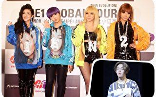 2NE1出道7年解散 南太鉉退出WINNER