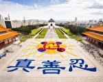"""11月26日上午,台湾及世界各地的部分法轮功学员约6,300人,他们身穿着深黄、浅黄、红、黑、蓝、白色的服饰,在中正纪念堂前排出壮观的""""法轮图形""""、16道光芒及下方文字""""真善忍""""。(陈柏州/大纪元)"""
